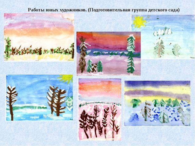 Работы юных художников. (Подготовительная группа детского сада)