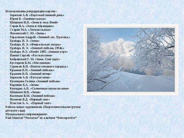 Использованы репродукции картин : Зорюков А.В. «Короткий зимний день» Юров В....