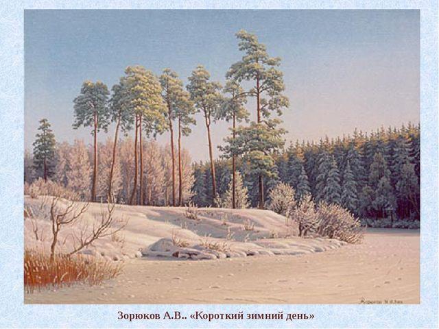 Зорюков А.В.. «Короткий зимний день»