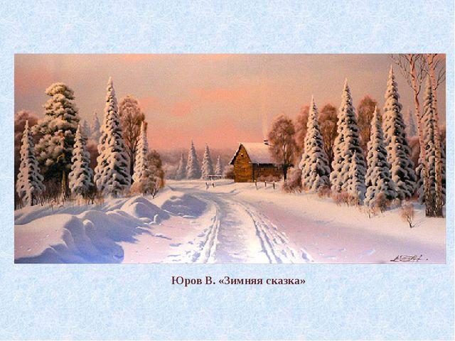 Юров В. «Зимняя сказка»