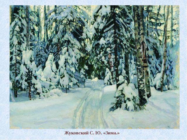Жуковский С. Ю. «Зима.»