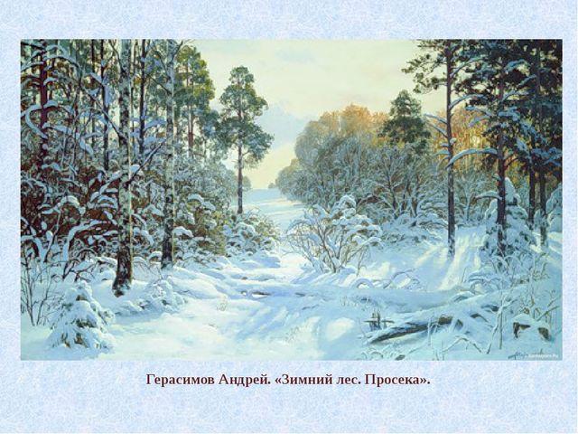 Герасимов Андрей. «Зимний лес. Просека».