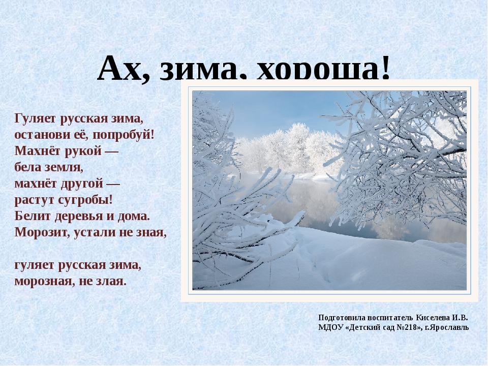 Ах, зима, хороша! Подготовила воспитатель Киселева И.В. МДОУ «Детский сад №21...