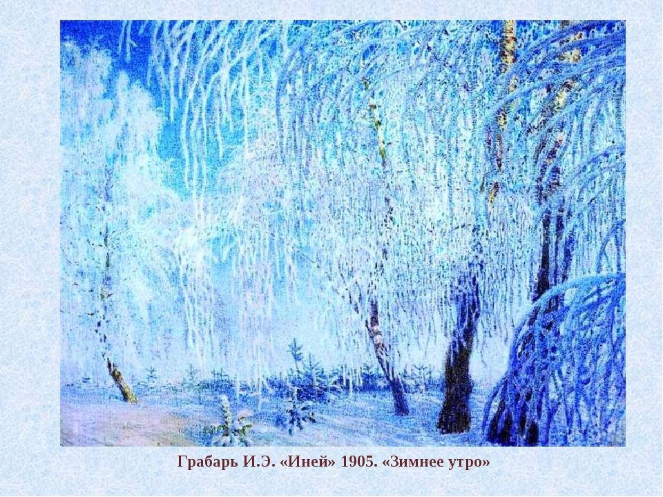 Грабарь И.Э. «Иней» 1905. «Зимнее утро»