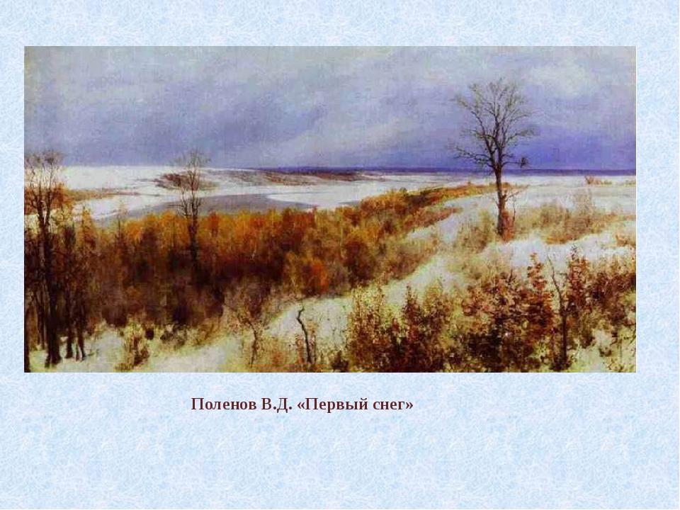 Поленов В.Д. «Первый снег»