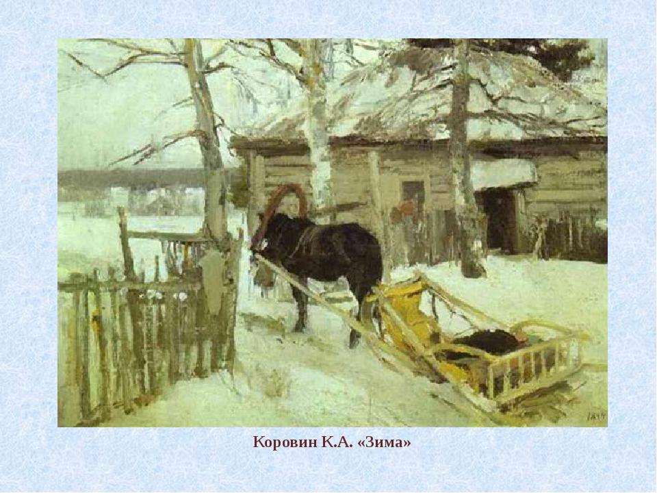 Коровин К.А. «Зима»