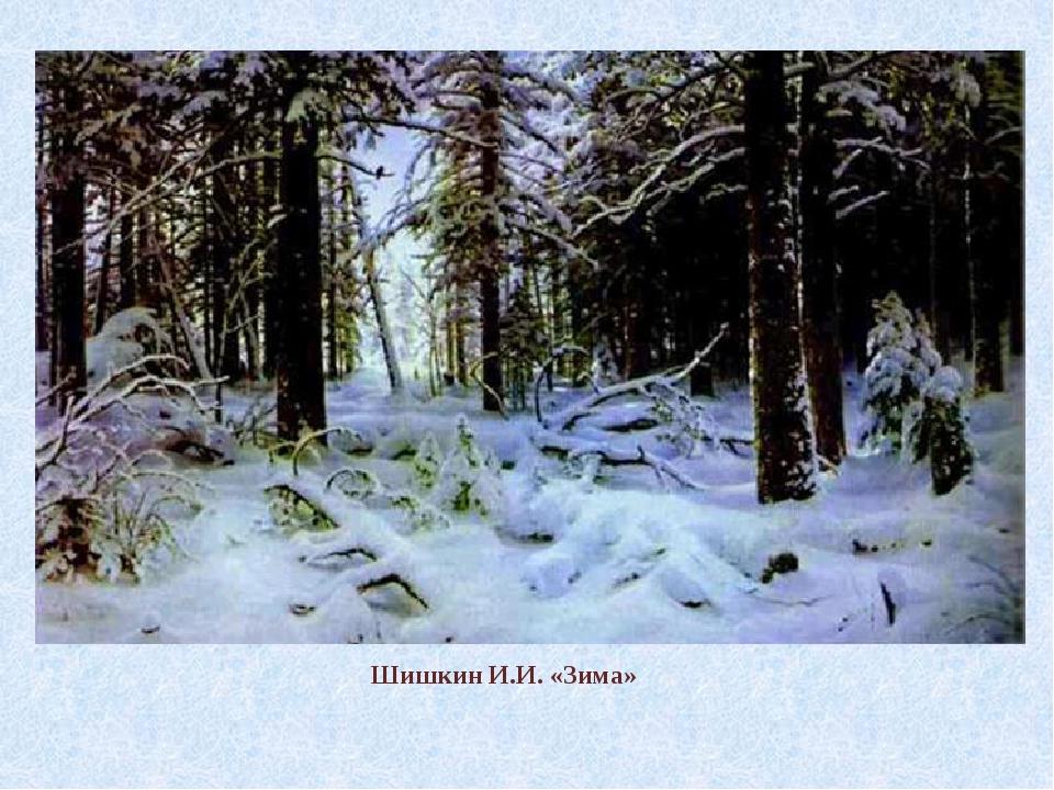 Шишкин И.И. «Зима»