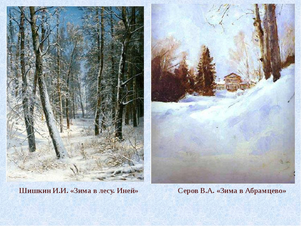 Шишкин И.И. «Зима в лесу. Иней» Серов В.А. «Зима в Абрамцево»