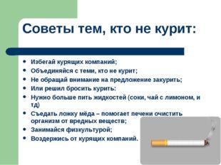 Советы тем, кто не курит: Избегай курящих компаний; Объединяйся с теми, кто н