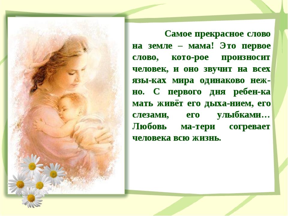 Красивое поздравление маме от всей семьи доброе