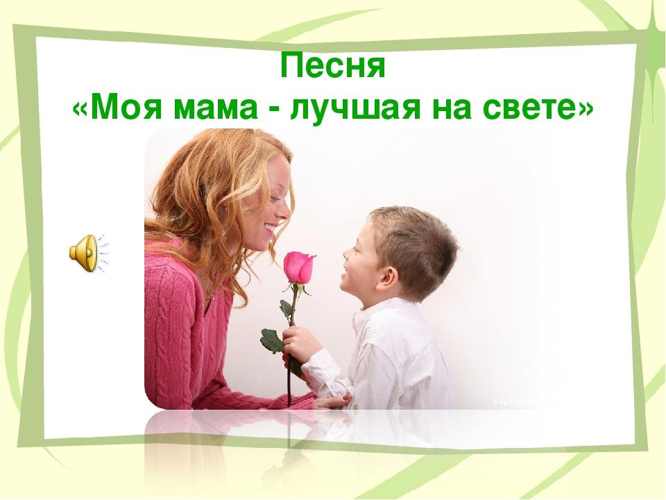 ПЕСНИ АССОЛЬ МОЯ МАМА ЛУЧШАЯ НА СВЕТЕ СКАЧАТЬ БЕСПЛАТНО
