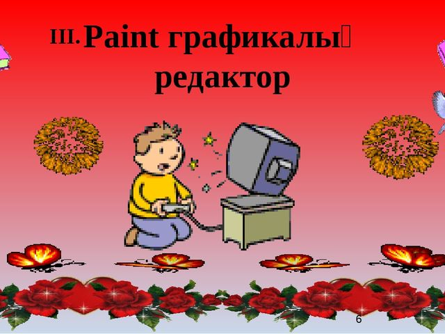 Paint графикалық редактор ІІІ.