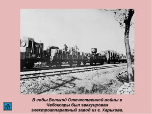 В годы Великой Отечественной войны в Чебоксары был эвакуирован электроаппарат
