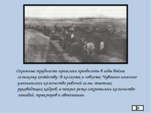Огромные трудности пришлось преодолеть в годы войны сельскому хозяйству. В к