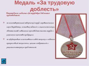 Медаль «За трудовую доблесть» Награждение медалью «За трудовую доблесть» прои