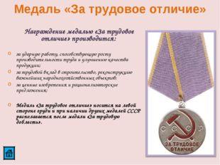 Медаль «За трудовое отличие» Награждение медалью «За трудовое отличие» произв