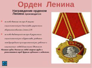 Орден Ленина Награждение орденом Ленина производится: за особо важные заслуги