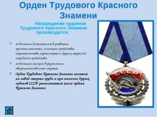 Орден Трудового Красного Знамени Награждение орденом Трудового Красного Знаме