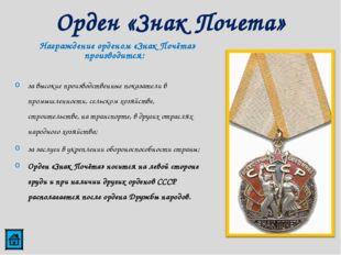 Орден «Знак Почета» Награждение орденом «Знак Почёта» производится: за высоки