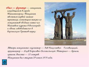 «Тыл — фронту» — монумент, находящийся в городе Магнитогорске. Монумент явля
