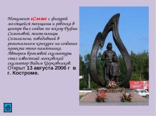 Монумент «Слеза» с фигурой молящейся женщины и ребенка в центре был создан п