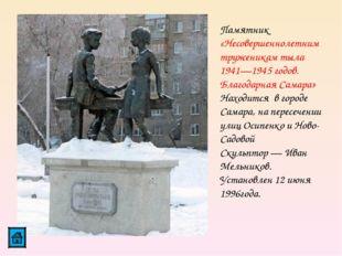 Памятник «Несовершеннолетним труженикам тыла 1941—1945 годов. Благодарная Сам
