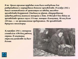 В то время огромные трудовые силы были необходимы для развертывания и наращ