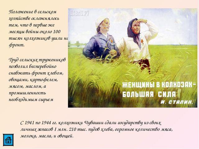 С 1941 по 1944 гг. колхозники Чувашии сдали государству из своих личных запас...