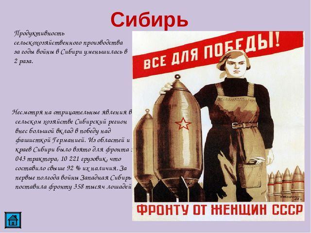 Сибирь Несмотря на отрицательные явления в сельском хозяйстве Сибирский регио...
