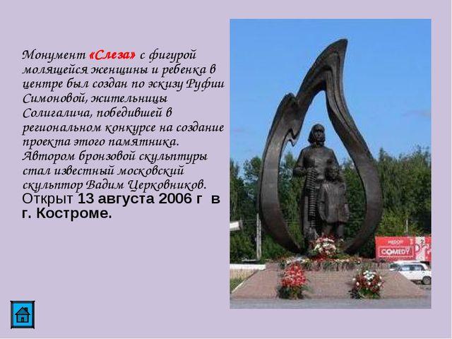 Монумент «Слеза» с фигурой молящейся женщины и ребенка в центре был создан п...
