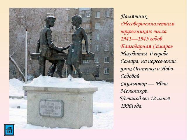 Памятник «Несовершеннолетним труженикам тыла 1941—1945 годов. Благодарная Сам...