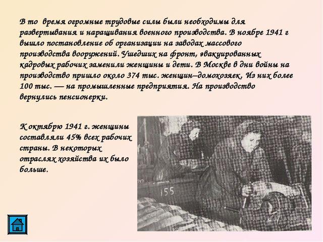 В то время огромные трудовые силы были необходимы для развертывания и наращ...