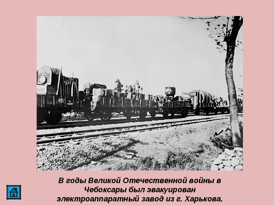 В годы Великой Отечественной войны в Чебоксары был эвакуирован электроаппарат...
