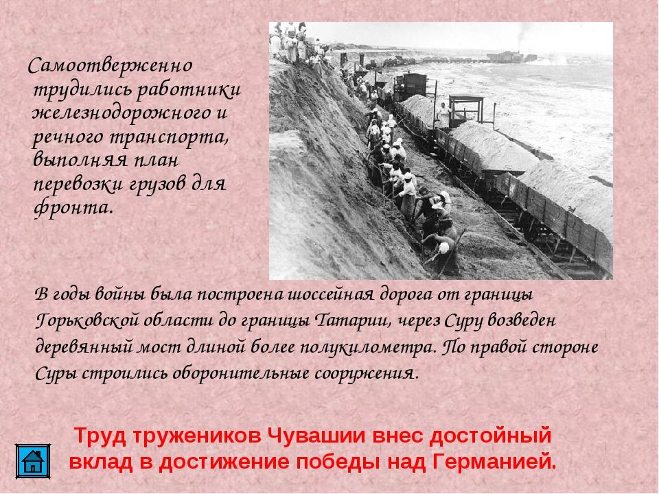 Самоотверженно трудились работники железнодорожного и речного транспорта, вы...