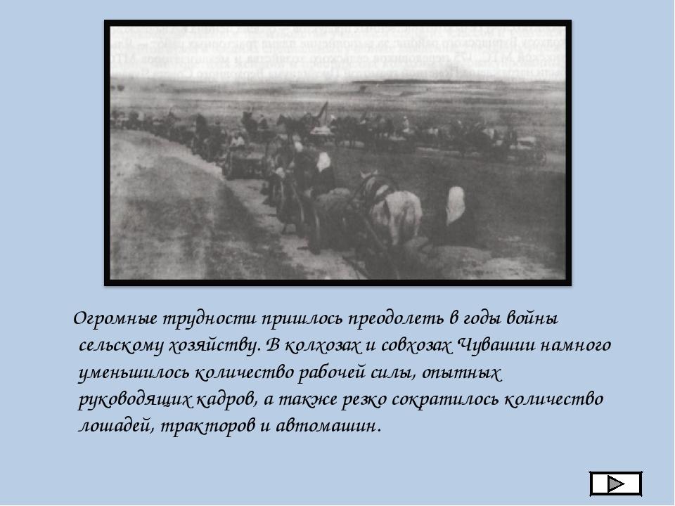 Огромные трудности пришлось преодолеть в годы войны сельскому хозяйству. В к...