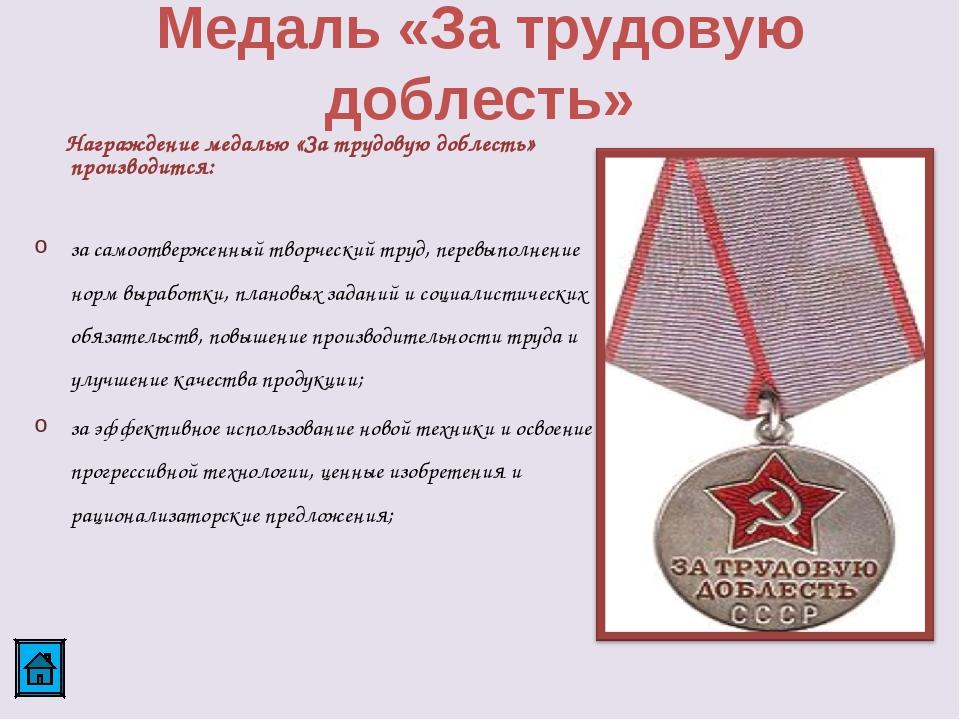 Медаль «За трудовую доблесть» Награждение медалью «За трудовую доблесть» прои...