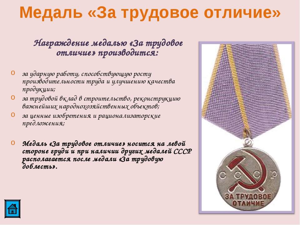 Медаль «За трудовое отличие» Награждение медалью «За трудовое отличие» произв...
