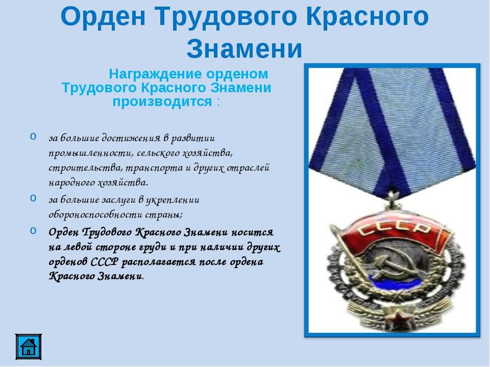 Орден Трудового Красного Знамени Награждение орденом Трудового Красного Знаме...
