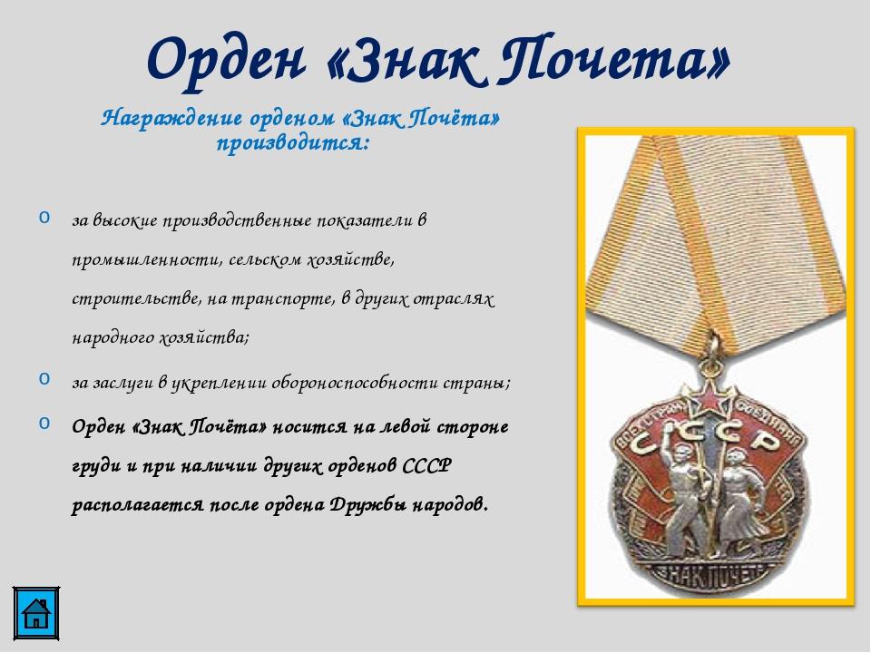 Орден «Знак Почета» Награждение орденом «Знак Почёта» производится: за высоки...