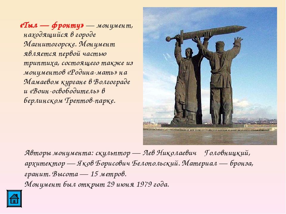 «Тыл — фронту» — монумент, находящийся в городе Магнитогорске. Монумент явля...
