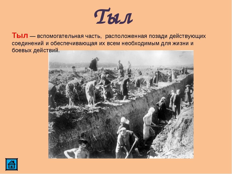 Тыл Тыл — вспомогательная часть, расположенная позади действующих соединений...