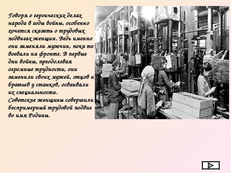 Говоря о героических делах народа в годы войны, особенно хочется сказать о тр...