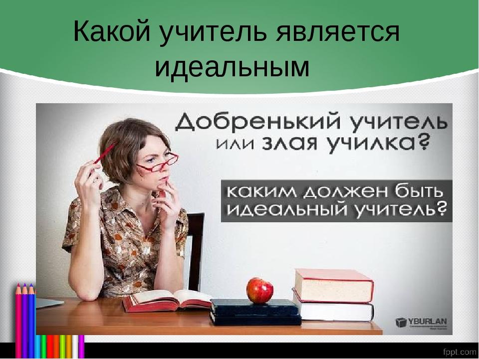 Какой учитель является идеальным