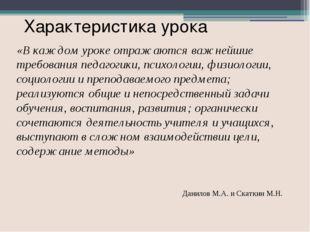 Характеристика урока (проф. Кузовлев В.П.) Форма организации учебного процесс