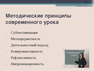 Базовые технологии ФГОС Проблемно-диалогическая технология Информационные и к