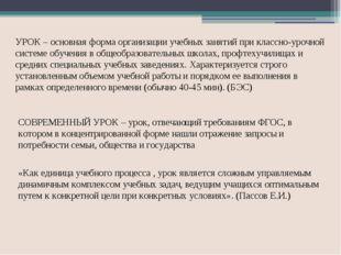 УРОК – основная форма организации учебных занятий при классно-урочной системе