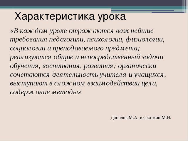 Характеристика урока (проф. Кузовлев В.П.) Форма организации учебного процесс...