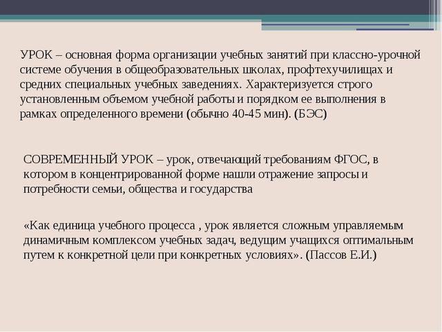 УРОК – основная форма организации учебных занятий при классно-урочной системе...
