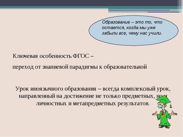 Переход на новый ФГОС означает осознание того, что: Учебный предмет «ИЯ» Обр...