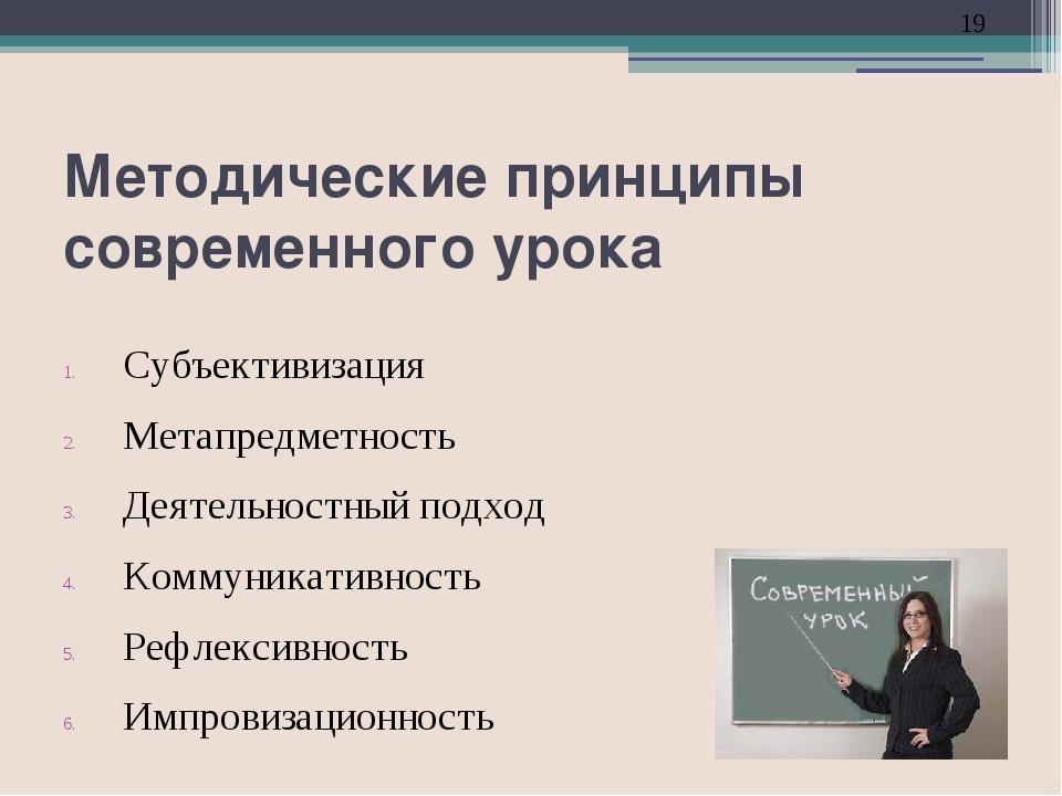 Базовые технологии ФГОС Проблемно-диалогическая технология Информационные и к...